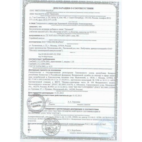 Декларация о соответствии Фитолайн