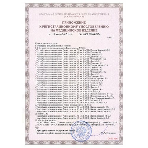 Регистрационное удостоверение на аппликаторы Ляпко фото 1